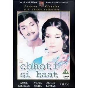 Chhoti Si Baat (1975) (Hindi Romance Film / Bollywood Movie