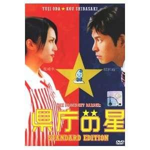 Shibasaki Kou , Mahiru Konno , Wakako Sakai Yuji Oda : Movies & TV