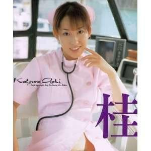 Katsura Aoki Ojosama (Japan Import): Garo Aida: Books