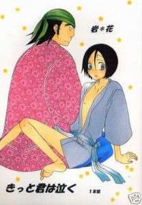 BLEACH YAOI Doujinshi ( Ganju x Hanatarou Yamada ) I