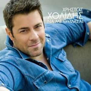 Na me thymase (2012): Holidis Hristos: Music
