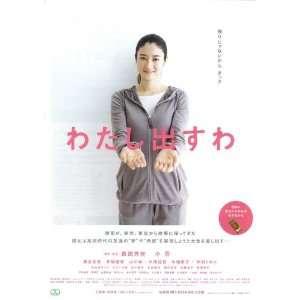 Tomoka Kurotani)(Shunya Isaka)(Eiko Koike)(Takashi Yamanaka): Home