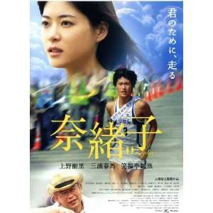 Naoko Movie Poster (11 x 17 Inches   28cm x 44cm) (2008