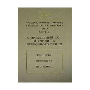 Russkaya Duhovnaya Muzyka V Dokumentah (9785944570765): Books