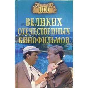 mov [100 Great Russian films ] (9785953308632) I.A Musskii Books
