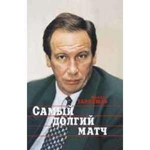 Samyi dolgii match (9785264001765): Shamil Tarpishchev: Books