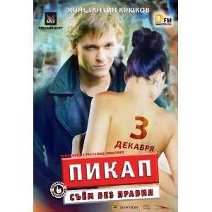 Shamil Khamatov)(Vadim Utenkov)(Kseniya Radchenko)(Ekaterina Gordon
