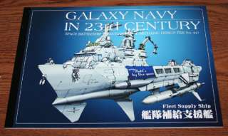 Space Battleship Yamato   Galaxy Navy In 23rd Century   FLEET SUPPLY