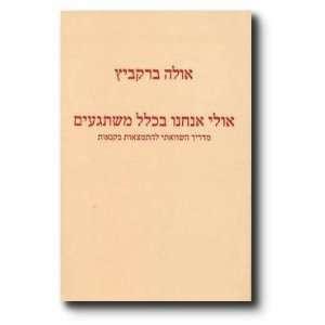 be kanaut (9789650202378): Ulla Berkewicz; Avram Kantor: Books