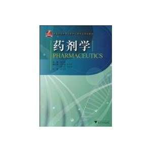 Colleges of Pharmacy and Pharmaceutical Engineering Planning Book