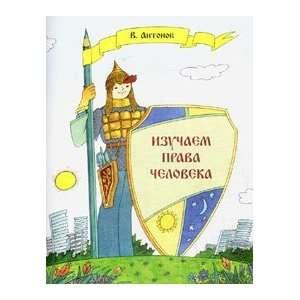 Izuchaem prava cheloveka (9785775521837): V. V. Antonov