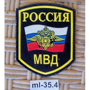 Russian USSR Soviet Military Patch * Ministry of internal