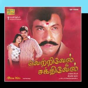 Vetri Vel & Sakthi Vel / Deva Hits Various Artists Music