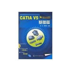 CATIA V5 Basics (9787122012449): CAO YAN CAO XIAN GANG ZHU