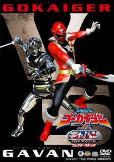 Kaizoku Sentai Gokaiger VS Space Sheriff Gavan The Movie Collectors