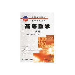 The next book (9787561218174) CAO JI LI WANG SHU XUN Books