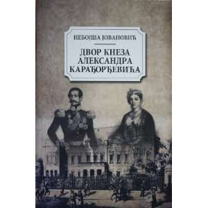 Aleksandra Karadjordjevica (9788619024563): Nebojsa Jovanovic: Books