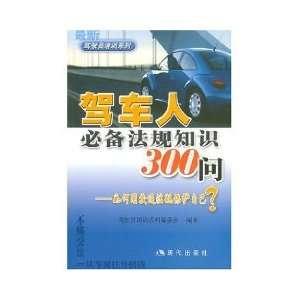) (9787801888891) JIA SHI YUAN PEI XUN XI LIE BIAN WEI HUI Books