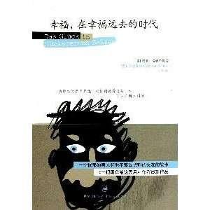 away(Chinese Edition) (9787208094741): WEI LIAN GE NA QI: Books