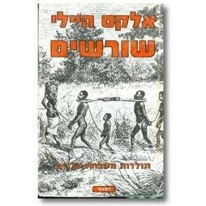 Shorashim: toldot mishpahat avadim: Alex Haley; Eliezer Karmi: Books
